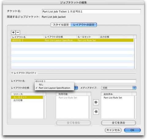 QuarkXpress db edit job ticket layout settings lay spec レイアウトへのレイアウトの仕様の適用