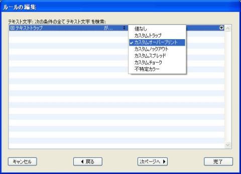 QuarkXpress db edit rule pane 2 ルールの作成:詳細設定モード