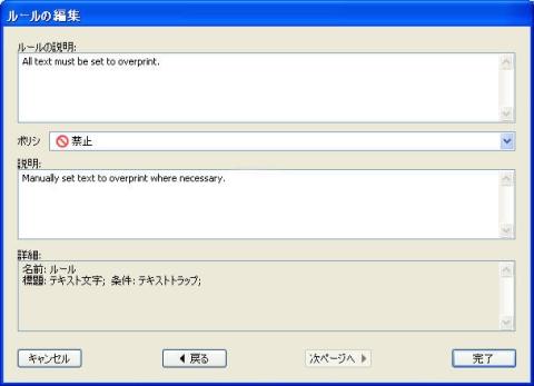 QuarkXpress db edit rule pane 3 ルールの作成:詳細設定モード