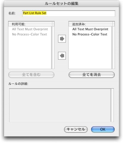 QuarkXpress db edit rule set ルールセットへのルールの追加:詳細設定モード