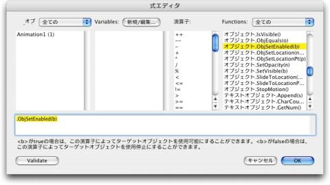 QuarkXpress db expressions editor 式エディタダイアログボックス