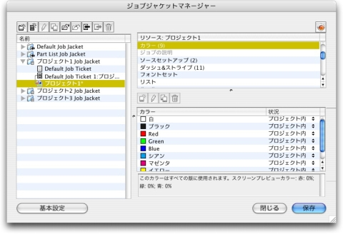 QuarkXpress db job jackets manager advanced 基本モードと詳細設定モード