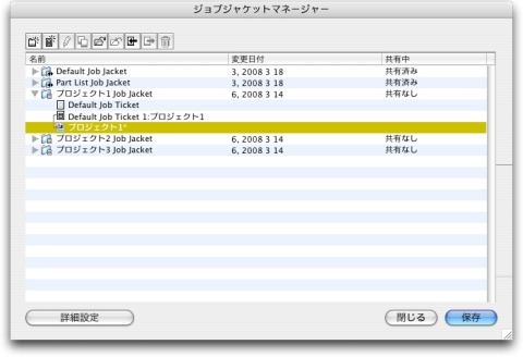 QuarkXpress db job jackets manager basic 基本モードと詳細設定モード