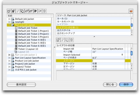 QuarkXpress db job jackets manager layout spec レイアウトの仕様の作成:詳細設定モード