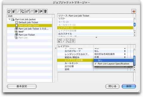 QuarkXpress db job jackets manager layout spec 2 レイアウトへのレイアウトの仕様の適用