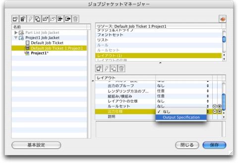 QuarkXpress db job jackets manager output spec 2 レイアウトへの出力仕様の適用