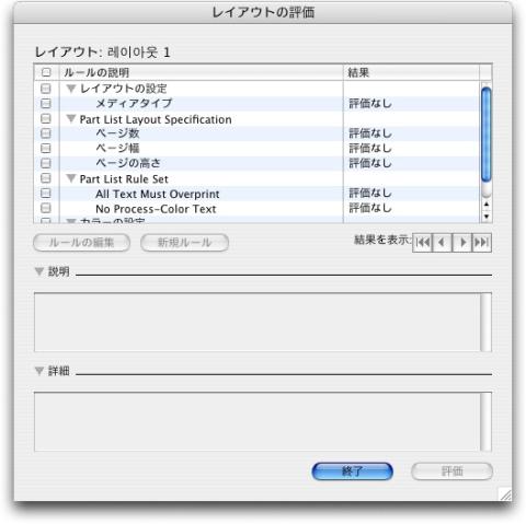 QuarkXpress db layout evaluation レイアウトの評価