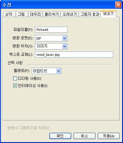 QuarkXpress db modify export ウェブレイアウトの画像要素
