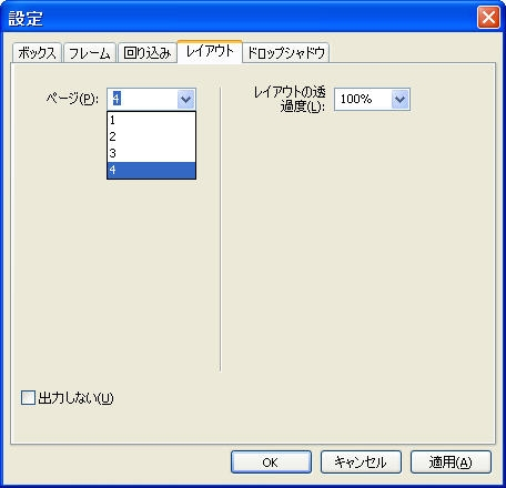 QuarkXpress db modify layout tab 配置したComposition?Zonesアイテムでの複数ページの管理