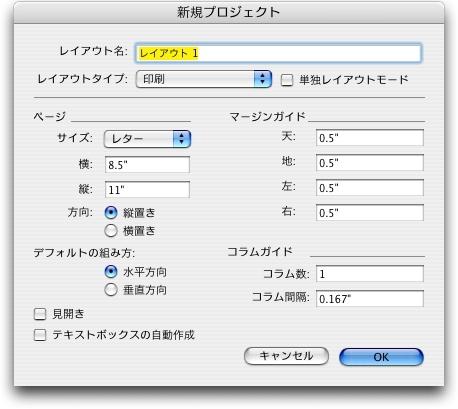 QuarkXpress db new project EA プロジェクトの使用