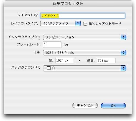 QuarkXpress db new project interactive プレゼンテーションレイアウトの作成