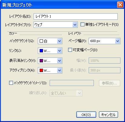 QuarkXpress db new project web ウェブレイアウトの作成