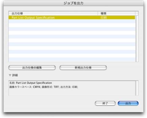 QuarkXpress db output job 「ジョブを出力」での出力仕様の使用