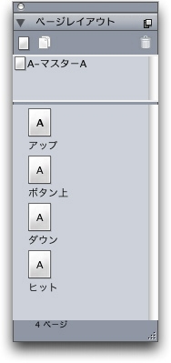 QuarkXpress db page layout button マルチステートボタンの作成