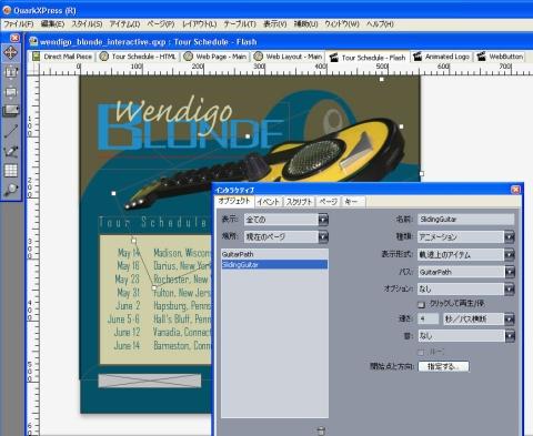 QuarkXpress example interactive layout インタラクティブレイアウトの使用例