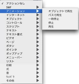 QuarkXpress menu actions アクションの割り当て