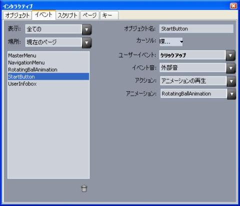QuarkXpress pal interactive event startbutton ユーザーイベントの設定