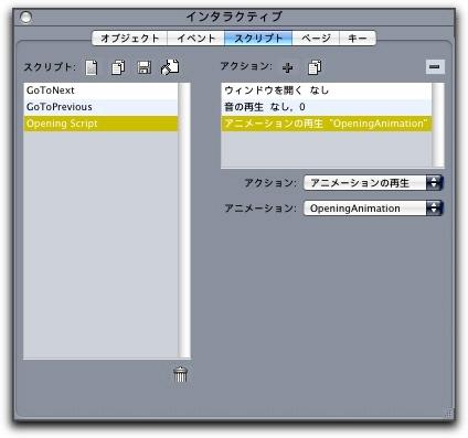 QuarkXpress pal interactive script play animation スクリプトの作成