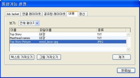 QuarkXpress db collaboration setup import 공유 콘텐트 라이브러리로 콘텐트 가져오기