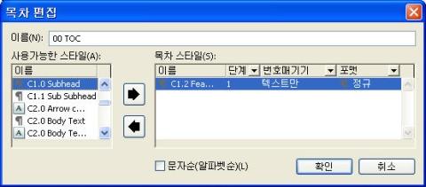 QuarkXpress db edit list 목차 생성하기