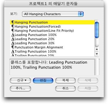 QuarkXpress db hanging characters 매달기 문자로 작업하기