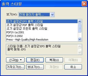 QuarkXpress db output styles 출력 스타일로 작업하기