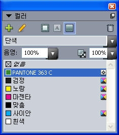 QuarkXpress pal colors 컬러 팔레트