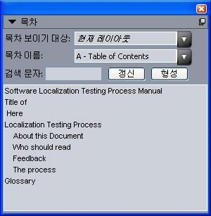 QuarkXpress pal lists 목차 검색하기