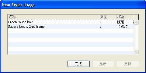 QuarkXpress db itemstyles usage 检查项目样式的使用