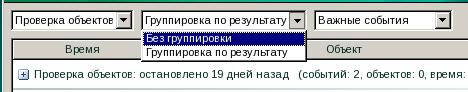 Rescue Disk by verdict Управление группировкой информации в отчете