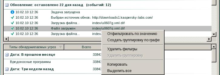 Rescue Disk filtered by Представление данных на экране