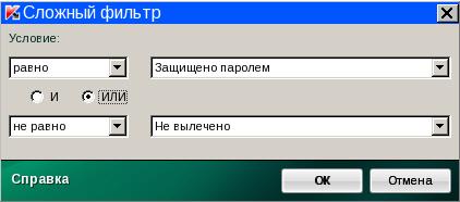 Rescue Disk hard filter Использование сложной фильтрации