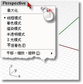 Rhinoceros ViewportMenu Menu Eng 作业视窗菜单