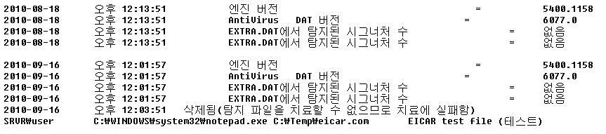 McAfee VirusScan oas log file scrn 온액세스 작업 로그 파일 보기