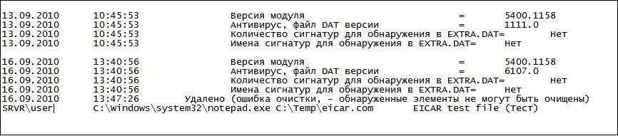 McAfee VirusScan oas log file scrn Просмотр файла журнала активности при доступе