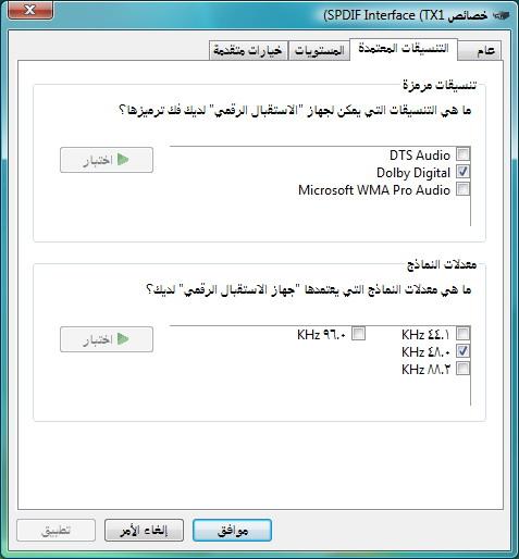 Corel WinDVD bd audio%202 خرج الصوت الرقمي لأقراص BD ROM
