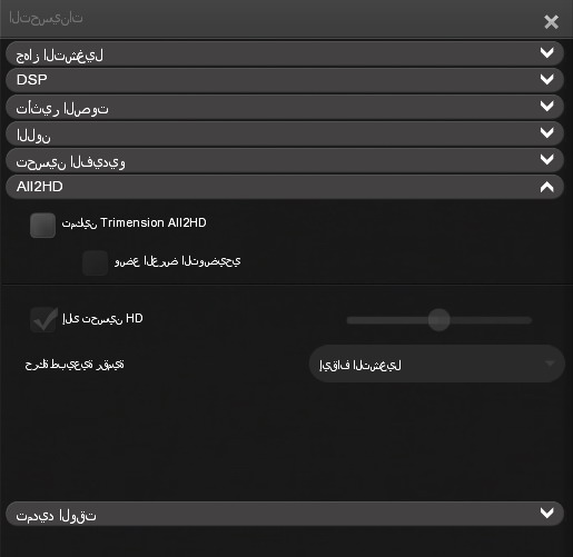 Corel WinDVD enhancements all2hd استخدام All2HD