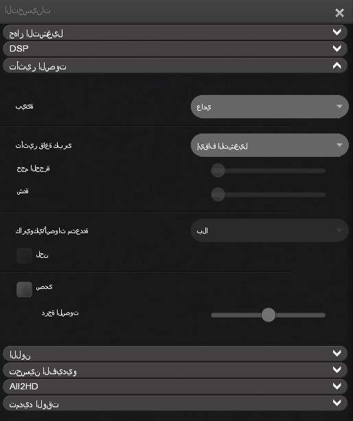 Corel WinDVD enhancements audio%20effect إعداد تأثير الصوت