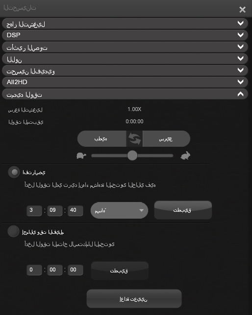 Corel WinDVD enhancements time%20stretch استخدام تمديد الوقت