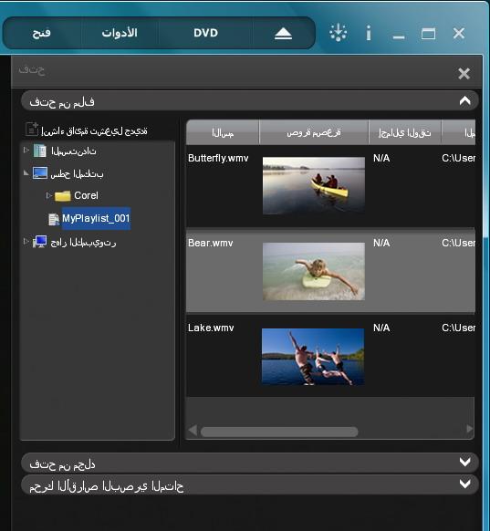 Corel WinDVD open playlist إنشاء قوائم التشغيل