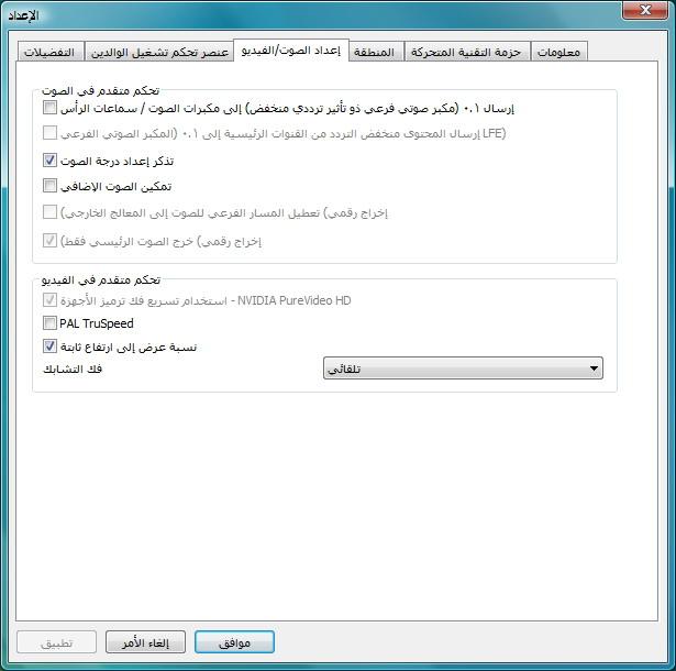 Corel WinDVD setup audio%20video%20setup تكوين إعداد الصوت/الفيديو