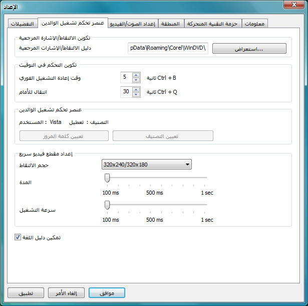 Corel WinDVD setup playback%20control تكوين عنصر التحكم في التشغيل