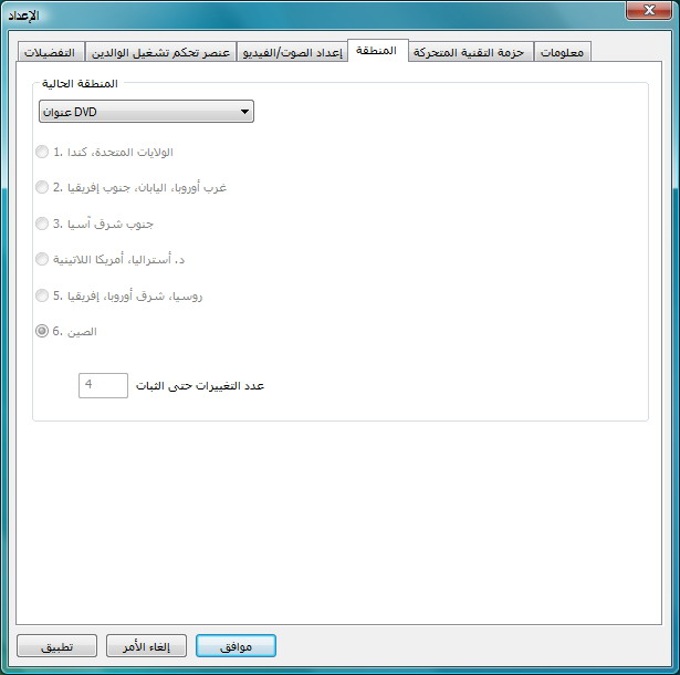 Corel WinDVD setup region تكوين إعدادات المنطقة