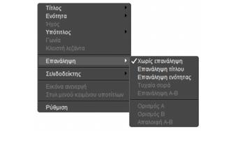 Corel WinDVD rightclick menu Πίνακας προγράμματος αναπαραγωγής