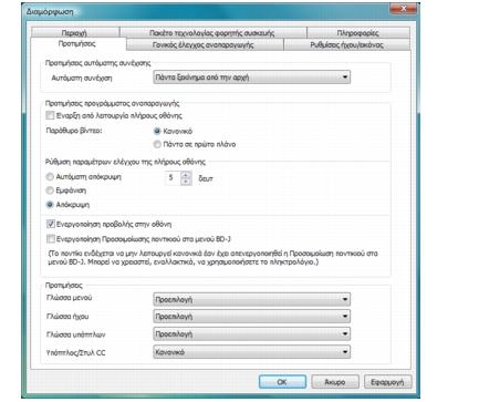 Corel WinDVD setup preferences Διαμόρφωση προτιμήσεων