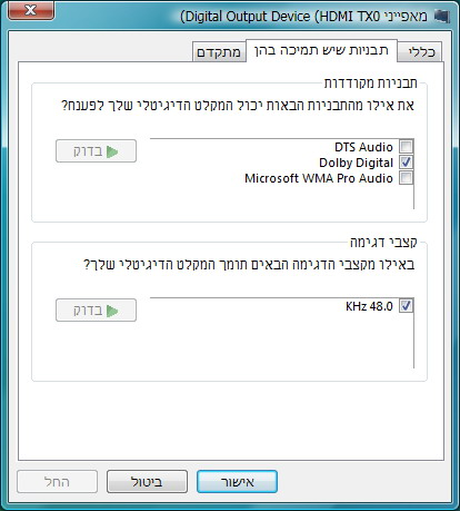 Corel WinDVD bd audio%202 פלט שמע דיגיטלי עבור BD ROM