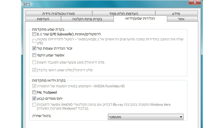 Corel WinDVD bdavsetup כינון שמע