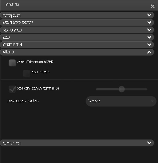 Corel WinDVD enhancements all2hd שימוש ב All2HD