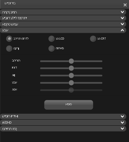 Corel WinDVD enhancements color כוונון צבע