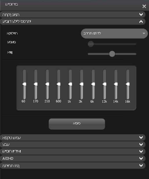 Corel WinDVD enhancements dsp הגדרת עיבוד צליל ספרתי